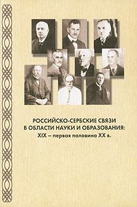 Российско-сербские связи в области науки и образования. XIX - первая половина XX в.