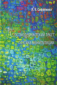 Постмодернистский текст. Поэтика манипуляции ( 978-5-9676-0209-2 )