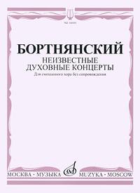 Бортнянский. Неизвестные духовные концерты. Для смешанного хора без сопровождения