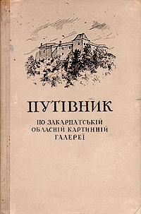 Путiвник по Закарпатськiй обласнiй картиннiй галереi