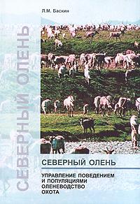 Северный олень. Управление поведением и популяциями. Оленеводство. Охота
