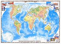 Физическая карта мира ( 978-5-17-062905-3, 978-5-271-25741-4 )