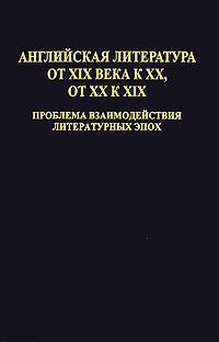 Английская литература от XIX века к XX, от XX к XIX. Проблема взаимодействия литературных эпох
