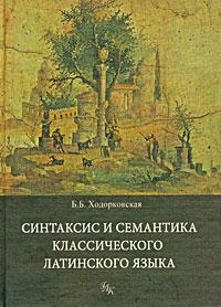 Синтаксис и семантика классического латинского языка. Б. Б. Ходорковская