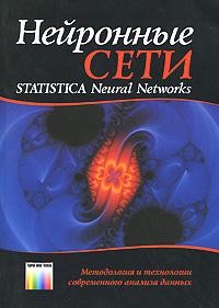 Нейронные сети. Statistica Neural Networks. Методология и технологии современного анализа данных