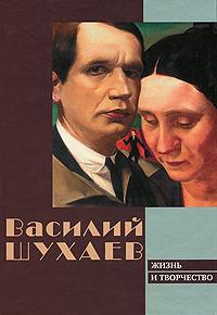 Василий Шухаев. Жизнь и творчество
