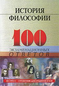 История философии. 100 экзаменационных ответов ( 978-5-222-16058-9, 978-5-241-01011-7 )
