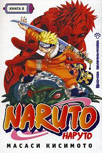 Naruto. Книга 8. Смертельная битва!!!. Масаси Кисимото