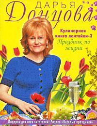 Книга Кулинарная книга лентяйки-3. Праздник по жизни