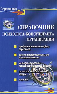 Справочник психолога-консультанта организации. О. Н. Истратова, Т. В. Эксакусто