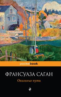 Книга Окольные пути