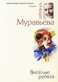 Веселые ребята. Ирина Муравьева