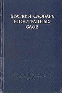Краткий словарь иностранных слов