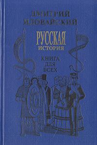 Русская история. Книга для всех