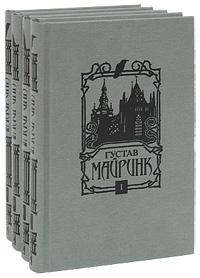 Густав Майринк. Собрание сочинений (комплект из 4 книг). Густав Майринк