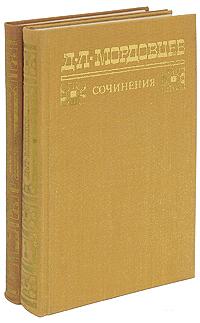 Д. Л. Мордовцев. Сочинения (комплект из 2 книг)