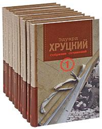 Эдуард Хруцкий. Собрание сочинений в 10 томах (комплект). Эдуард Хруцкий