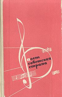 Поет Советская страна