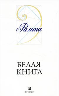 Белая Книга. Рамта