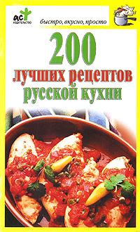 200 лучших рецептов русской кухни ( 978-5-17-064228-1, 978-5-226-01731-5 )