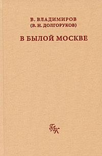 В былой Москве.... В. Владимиров