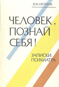 Книга Человек, познай себя! Записки психиатра