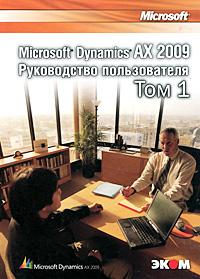 Microsoft Dynamics AX 2009. Руководство пользователя. Том 1. В. Корепин