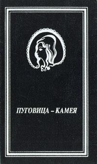 Пуговица-камея