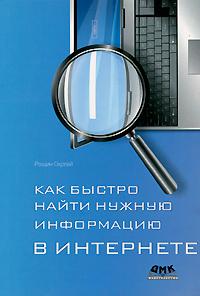 Как быстро найти нужную информацию в Интернете ( 978-5-94074-610-2 )