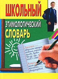 Школьный этимологический словарь