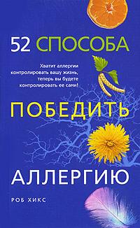 52 способа победить аллергию ( 978-5-9524-4749-3 )