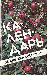 Календарь плодовода-любителя