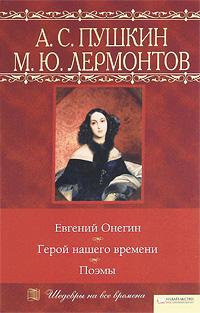 А. С. Пушкин. Евгений Онегин. М. Ю. Лермонтов. Герой нашего времени. Поэмы