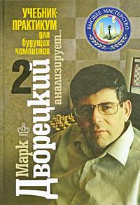 Дворецкий анализирует... Учебник-практикум для будущих чемпионов. В 2 томах. Том 2