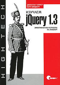 ������� jQuery 1.3. ����������� ���-���������� �� JavaScript