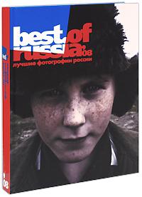 Лучшие фотографии России'08 / Best of Russia'08