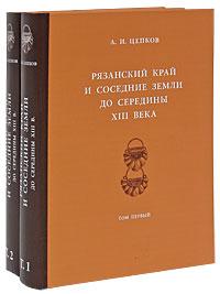 Рязанский край и соседние земли до середины XIII века (комплект из 2 книг)