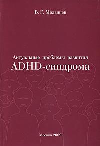 Актуальные проблемы развития ADHD-синдрома. В. Г. Малышев