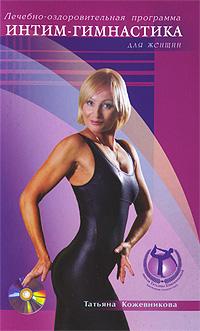 Лечебно-оздоровительная программа. Интим-гимнастика для женщин (+ DVD-ROM)