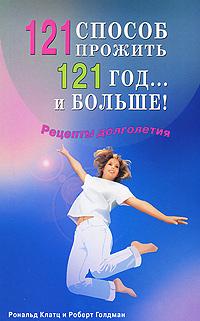 121 способ прожить 121 год... и больше! Рецепты долголетия ( 978-5-88503-818-8 )