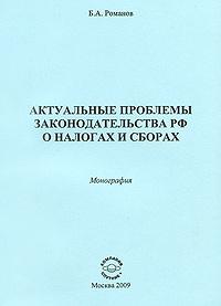 Актуальные проблемы законодательства РФ о налогах и сборах