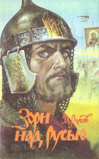 Книга Зори над Русью