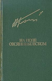 На поле овсянниковском. Вячеслав Кондратьев