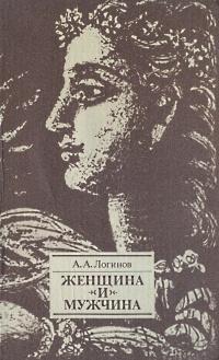 Книга Женщина и мужчина