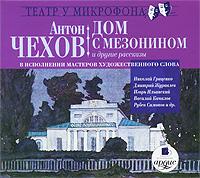 Дом с мезонином и другие рассказы (аудиокнига MP3)