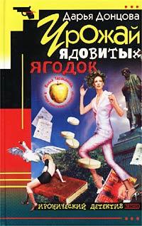 Книга Урожай ядовитых ягодок