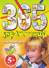 365 упражнений на каждый день. Е. А. Юрченко