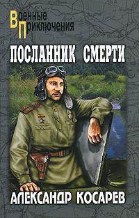 Посланник смерти. В 2 томах. Том 1. Александр Косарев