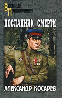 Посланник смерти. В 2 томах. Том 2. Александр Косарев