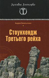 Стоунхендж Третьего рейха. Андрей Васильченко